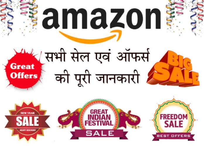 Amazon Shopping sale offers in hindi
